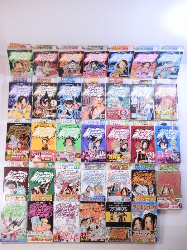 シャーマンキングの初版帯冊子完備の永久保存版セット!!