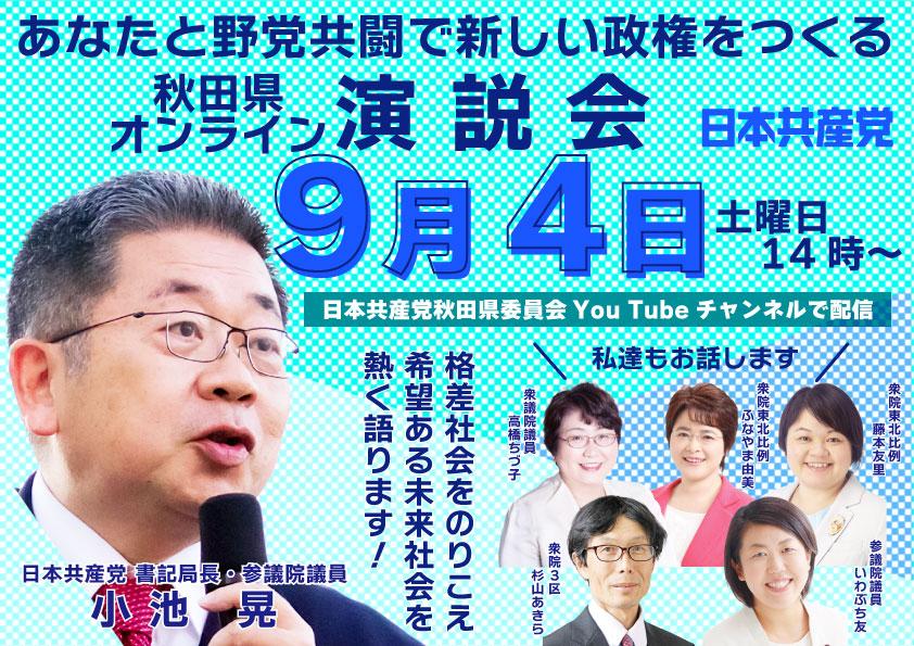 オンライン演説会のお知らせ