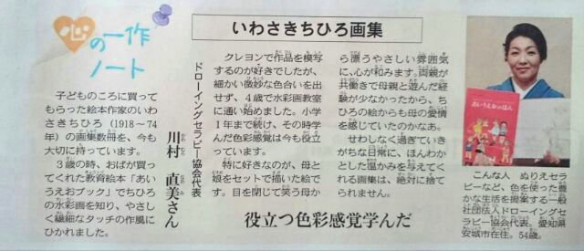 2016年11月20日発行 中日新聞「心の一作ノート」で理事川村直美を紹介していただきました。