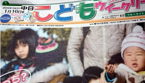 2016年1月16日発行 中日新聞こどもウィークリーにてぬりえセラピーを紹介していただきました