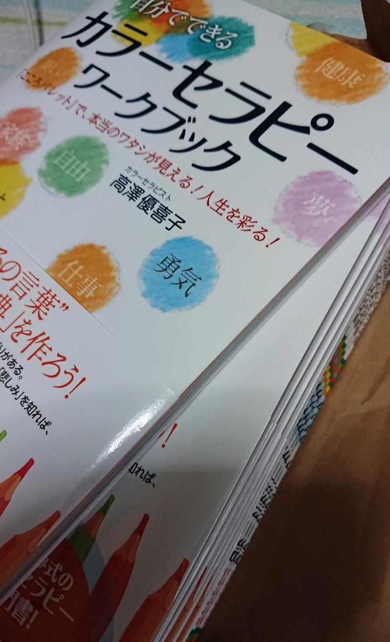 2018年8月24日発売 BABジャパン「自分で出来るカラーセラピーワークブック」高澤優喜子:著
