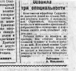 Заметка в газете «Защита Родины» о ефрейторе Скуратовой. Февраль 1944 г.