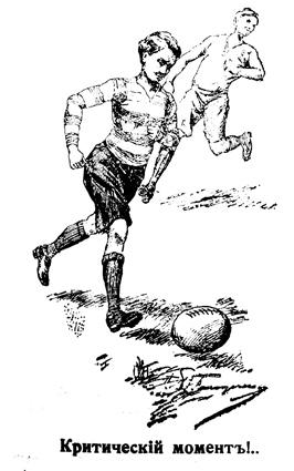 Рисунок из газеты «Футболист» за 1913 г.