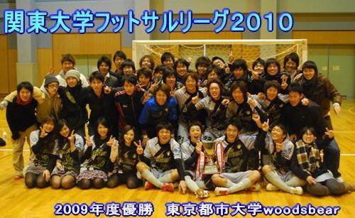 関東大学フットサルリーグ2010