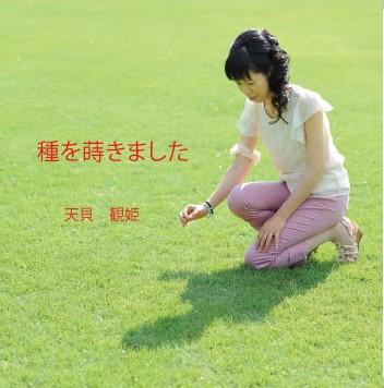 天貝観姫「種を蒔きました」CDミニアルバムのジャケット