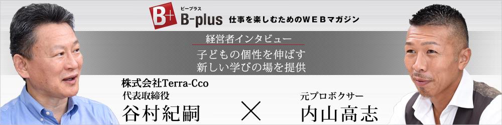 B-PLUS,内山高志,インタビュー