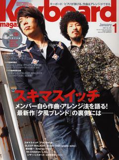 キーボード・マガジン 2007年1月号