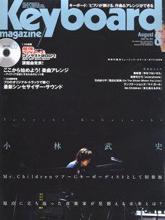 キーボード・マガジン 2007年8月号