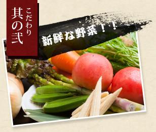 新鮮な野菜!!