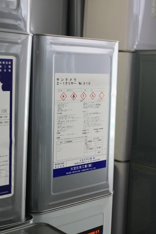 大宝化学工業(株)