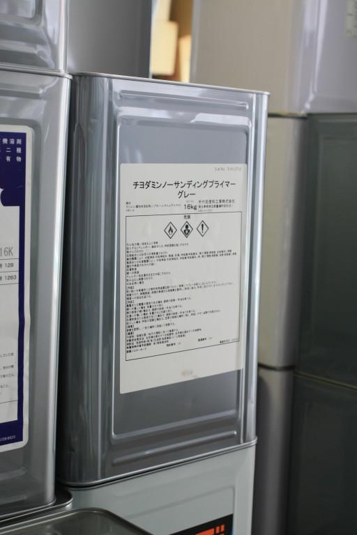 千代田塗料工業(株)