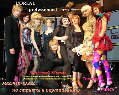 Это мастер-класс Дмитрия Магина