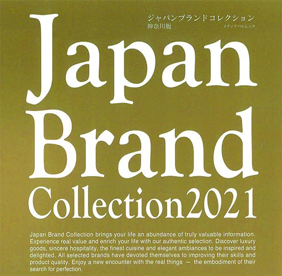 Japan Brand Collection 2021に「牛なべ 右近」をご掲載いただきました。