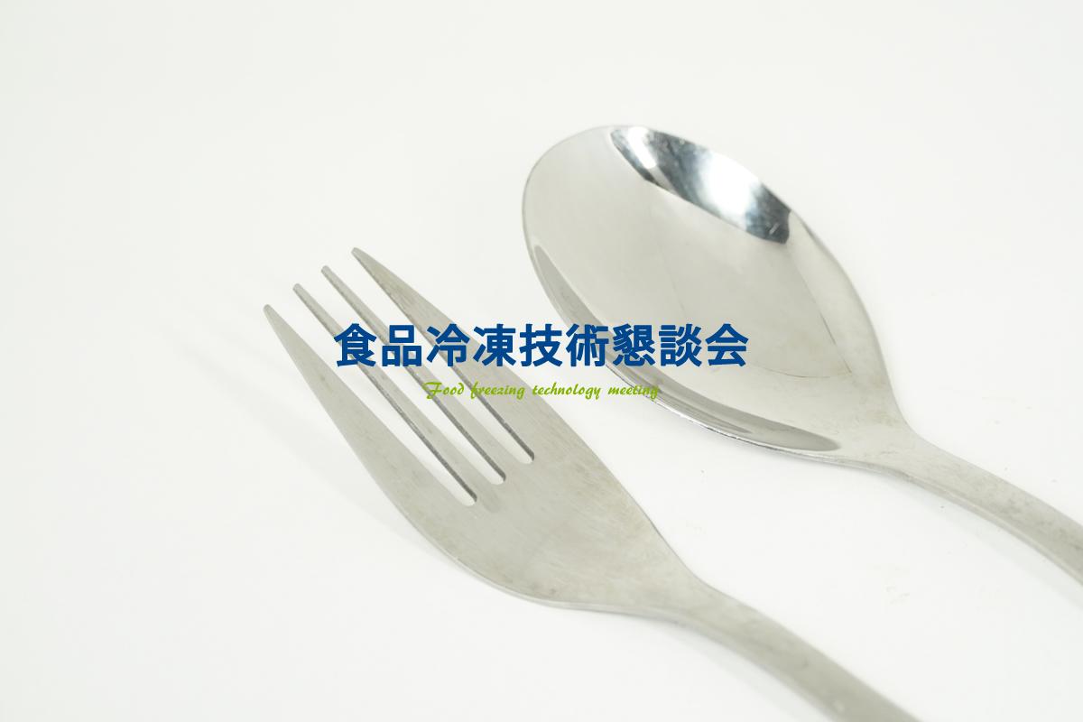 第8回 食品冷凍技術懇談会(オンライン勉強会)