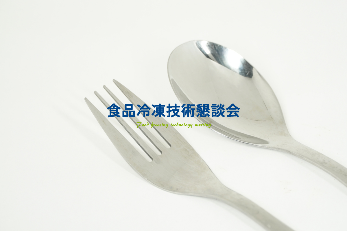 第3回 食品冷凍技術懇談会(オンライン勉強会)