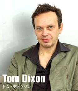 tom dixon トム ディクソン