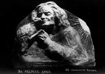 (1) В недрах души (1912г.)