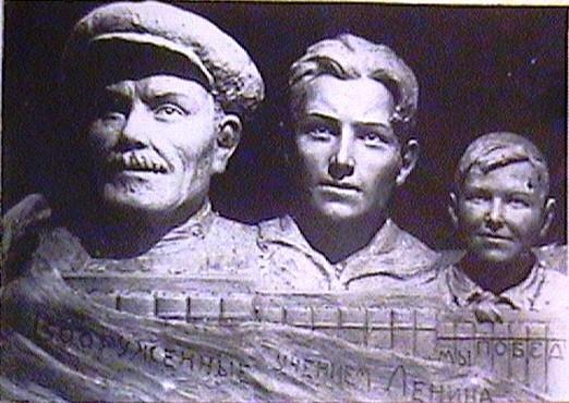 (16) Три поколения (Вооружённые учением Ленина, мы победим!) (1932г.)
