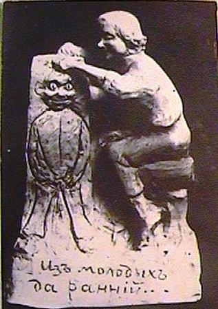 (16) Мой ученик (Из молодых, да ранний...) (1906г.)