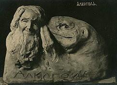 (7) Алкоголь (1907г.)