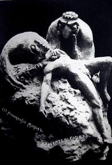 (16) Смерть в горах (1906г.)
