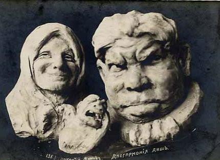 (11) Дисгармония душ (ок. 1909г.)