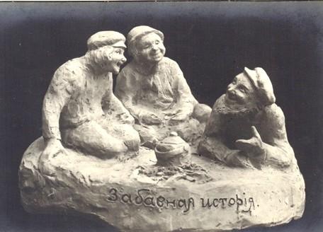 (25) Забавная история (ок. 1908г.)