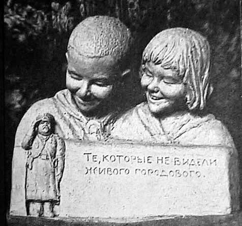 (16) Те, которые не видели живого городового (1926г.)