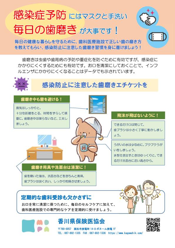 【患者さん向け歯磨き啓発チラシをご利用ください】