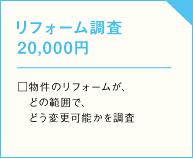 リフォーム調査 20,000円□物件のリフォームが、どの範囲で、どう変更可能かを調査の画像