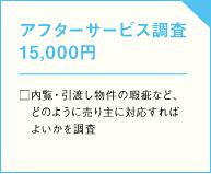 アフターサービス調査 15,000円□内覧・引渡し物件の瑕疵など、どのように売り主に対応すればよいかを調査の画像