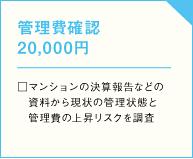 管理費確認 20,000円□マンションの決算報告などの資料から現状の管理状態と管理費の上昇リスクを調査の画像