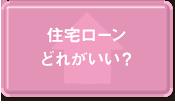 住宅ローンどれがいい?のボタン画像