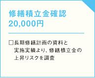 修繕積立金確認 20,000円□長期修繕計画の資料と実施実績より、修繕積立金の上昇リスクを調査の画像