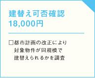 建替え可否確認 18,000円 □都市計画の改正により対象物件が同規模で建替えられるかを調査の画像