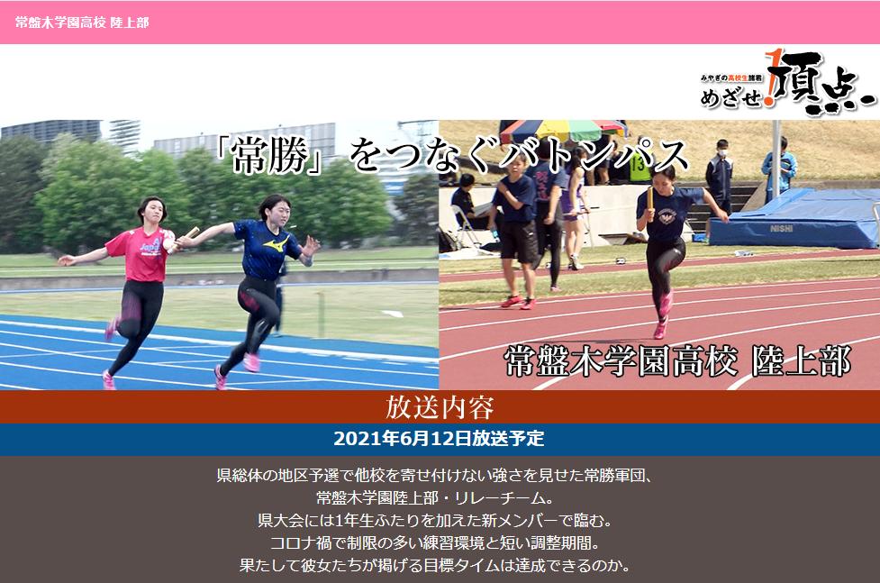 【常盤木学園高校】陸上部「めざせ!頂点(KHB東日本放送)」6/12放映