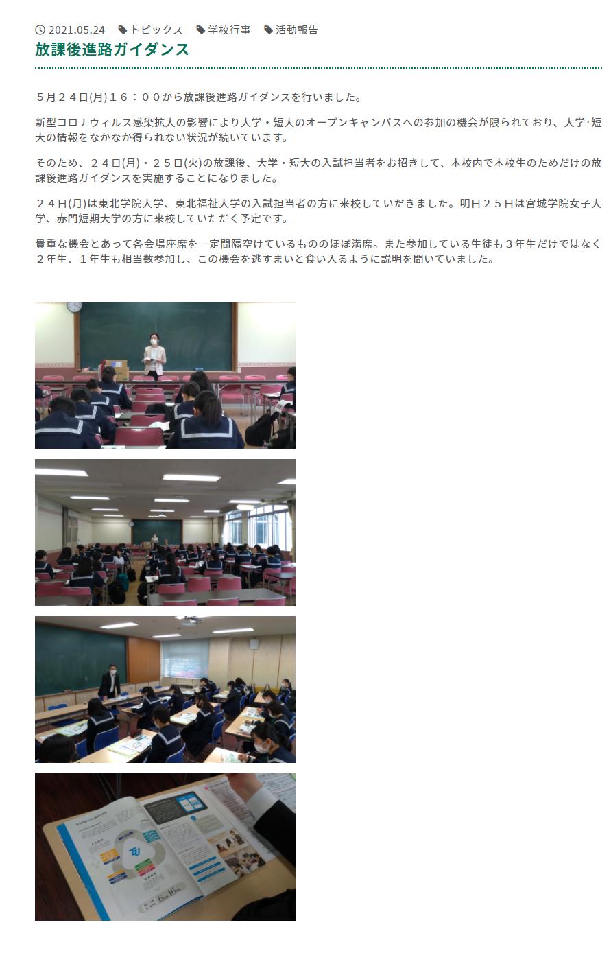 【常盤木学園高校】放課後進路ガイダンス