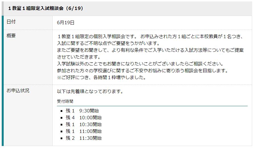 【常盤木学園高校】6/19(土)個別入試相談会(1教室 1組限定)開催