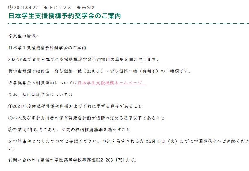 【常盤木学園高校】日本学生支援機構予約奨学金 ご案内