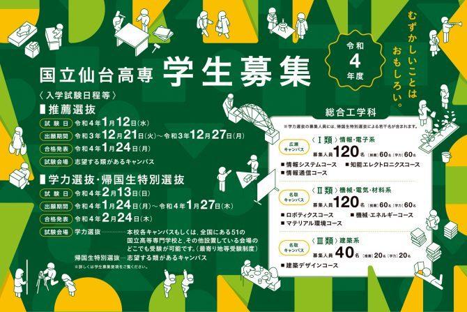 仙台高専,募集要項,入試日程