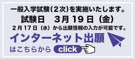 東北生活文化大学高校,宮城県,仙台市,一般入試(2次),追加募集