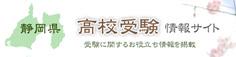 静岡県高校受験情報サイト,静岡県高校入試