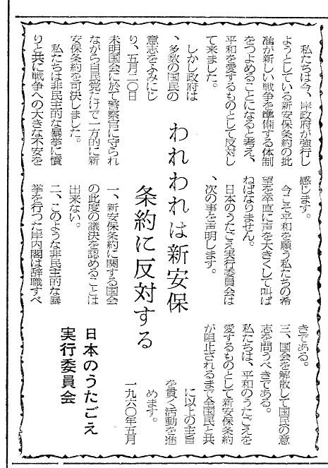 「うたごえ新聞」1960年6月11日付 第1面より