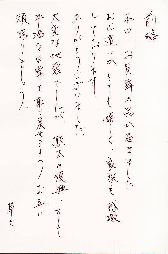 大変な地震でしたが、熊本の復興、そして平穏な日常を取り戻せるようお互いがんばりましょう。