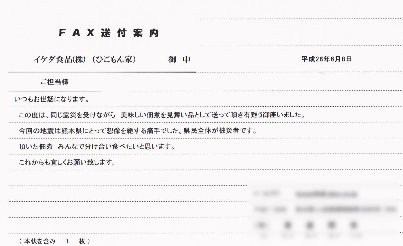 今回の地震は熊本県にとって想像を絶する痛手でした。県民全体が被災者です。