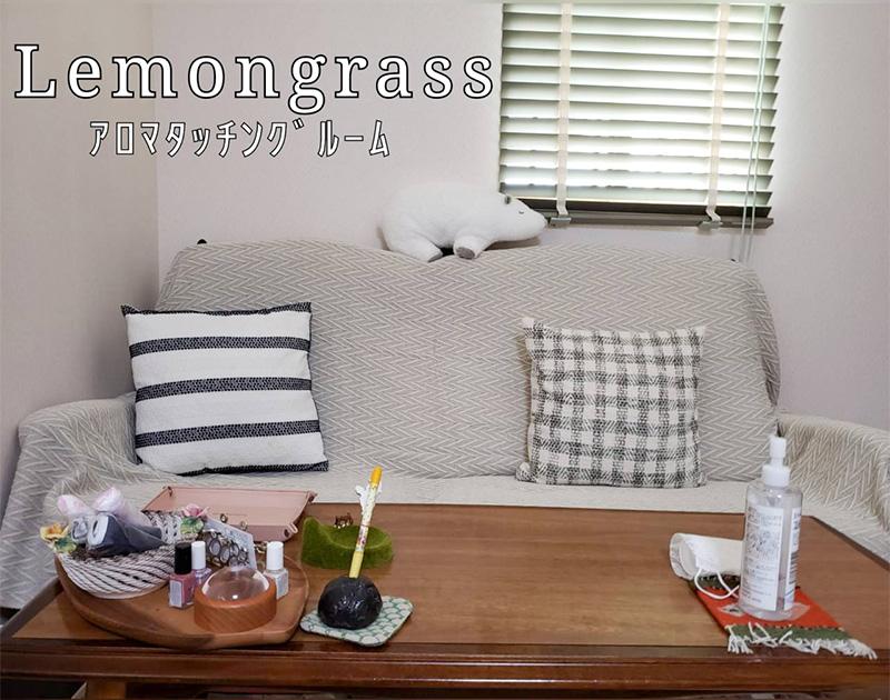 レモングラス アロマタッチングルーム