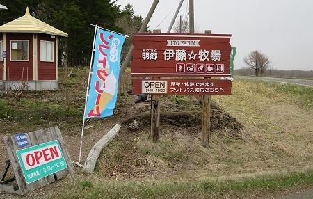 PM3:00 築拓キャンプ場(明郷 伊藤☆牧場)に到着