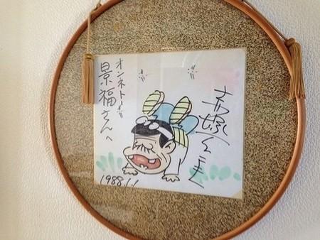 赤塚不二夫氏のサインが掛けられています。元日!?