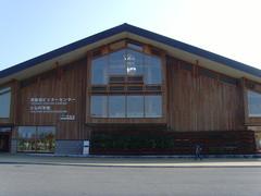 洞爺湖ビジターセンター 火山科学館