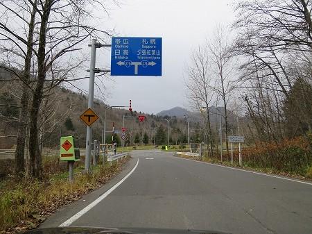 道道610号から国道274号石勝樹海ロードに入る